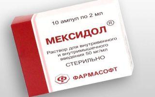 Мексидол уколы: инструкция по применению, цена и отзывы
