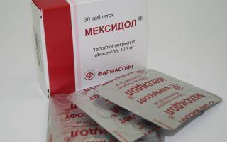 Мексидол: применение, отзывы и аналоги